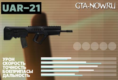 Оружие UAR-21