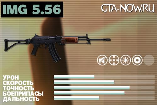 IMG 5.56 штурмовая винтовка