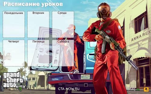 GTA V расписание уроков