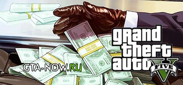 Деньги GTA 5