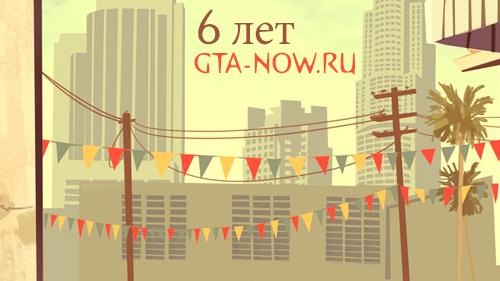 6 лет GTA-NOW