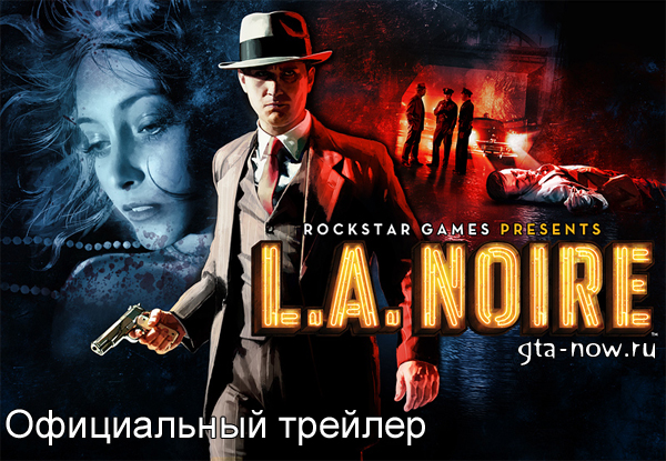 L.A. Noire официальный трейлер