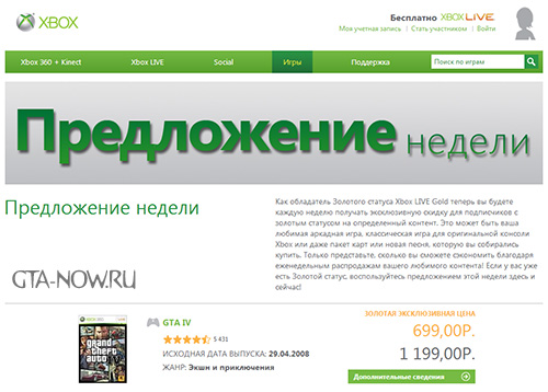 GTA IV по специальной цене для обладателей золотого статуса Xbox LIVE Gold