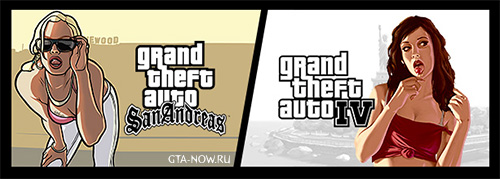 GTA 4 и GTA San Andreas