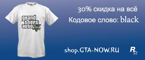 Shop GTA-NOW