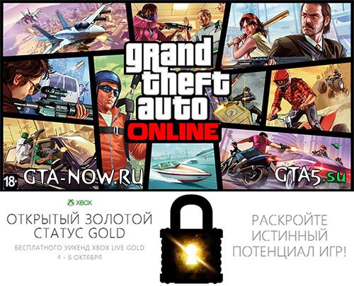 Xbox Live Gold бесплатно