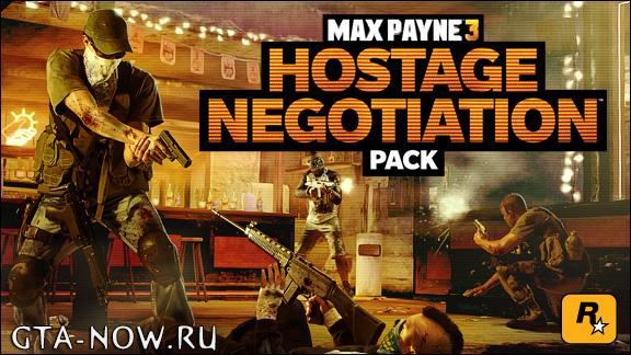 Дополнение Hostage Negotiation для Max Payne 3