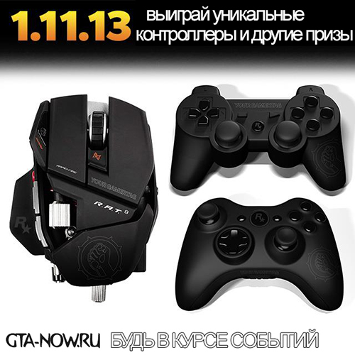 Призы Max Payne 3