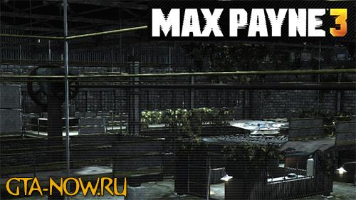 Max Payne 3 сетевая игра