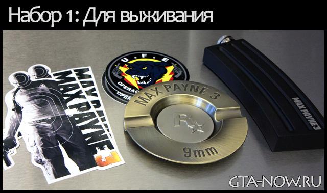 Набор 1 Max Payne 3
