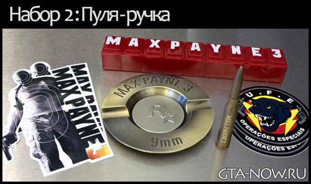 Набор 2 Max Payne 3