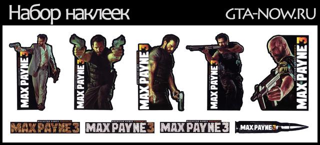 Наклейки Max Payne 3