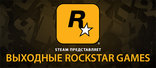 Steam Rockstar Games