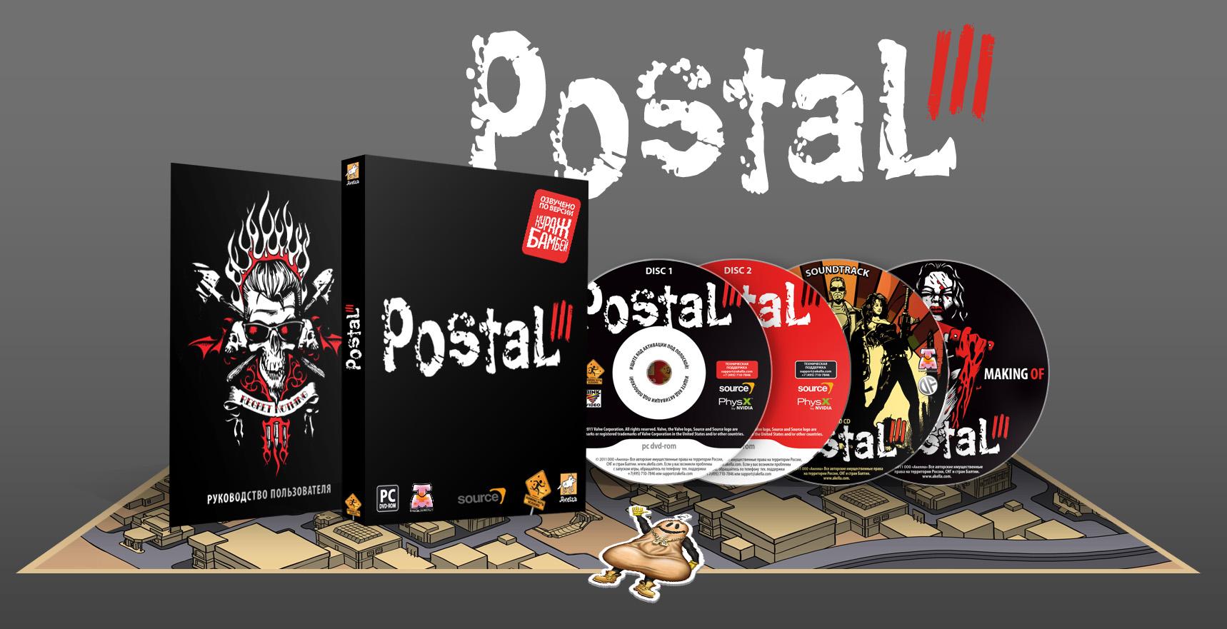 Подарочное издание Postal 3