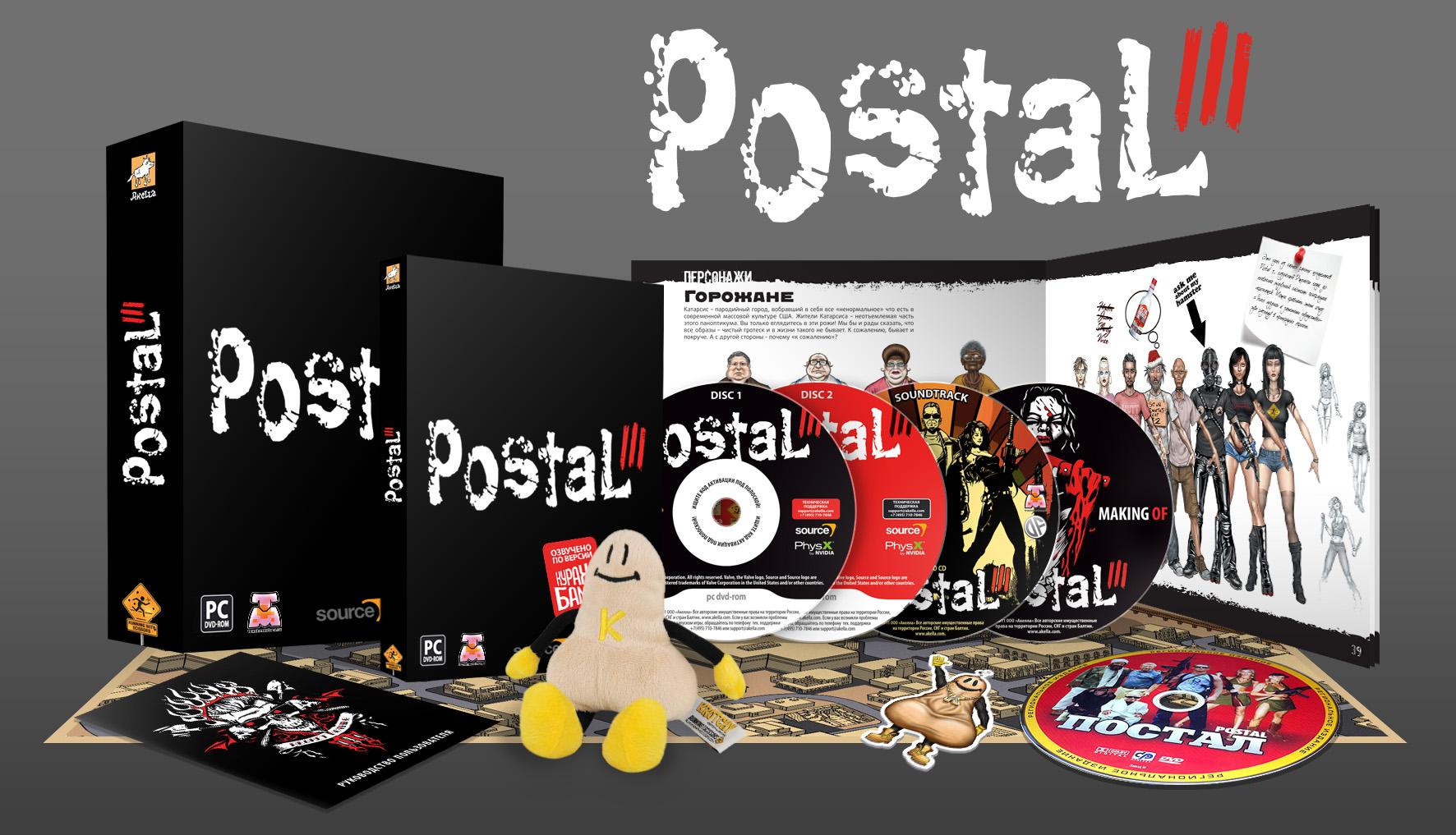 Коллекционное издание Postal 3