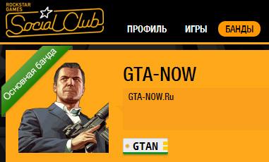 GTA-NOW crew