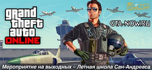 Летная школа GTA Online