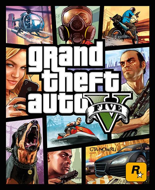 обложка GTA 5