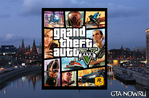 GTA 5 в Москве