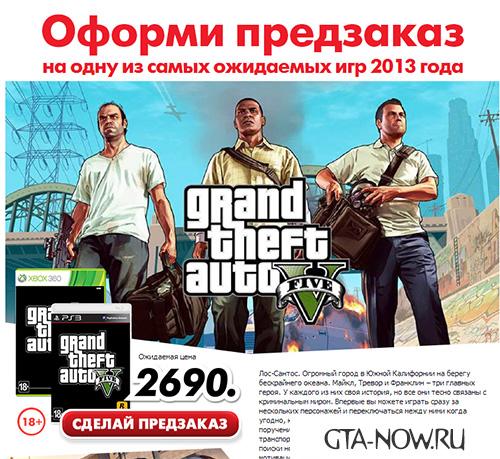 GTA 5 М.Видео