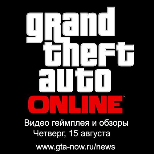 GTA онлайн логотип