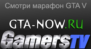 Марафон GTA V