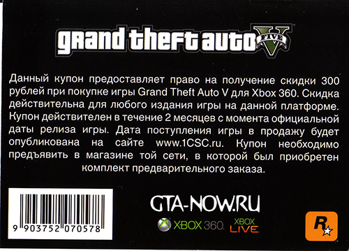 Купон на скидку GTA 5 по предзаказу
