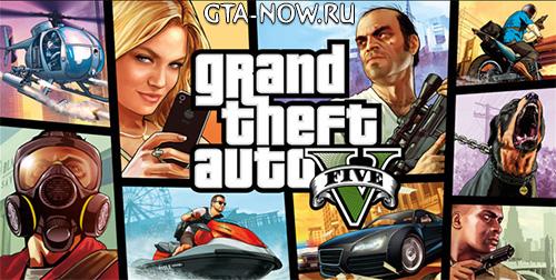 Официальный трейлер GTA 5