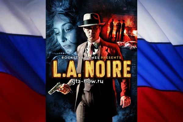 Опять 25. L.A. Noire выйдет в России позднее.