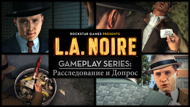 Смотрите на следующей неделе Расследование и Допрос - видео L.A. Noire