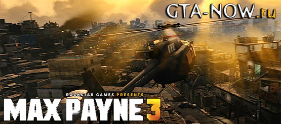 Визуальные эффекты Max Payne 3