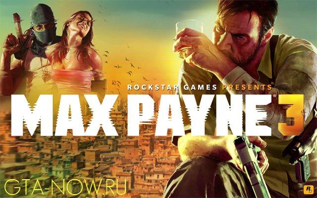 Max Payne 3 задерживается до лета