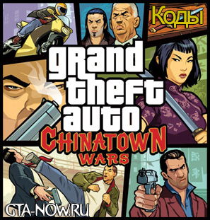Коды Chinatown Wars