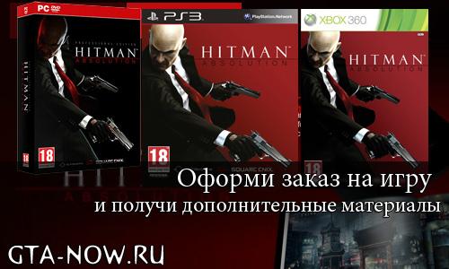 Купить Hitman Absolution