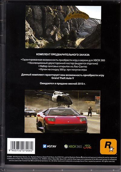 Предзаказ GTA 5