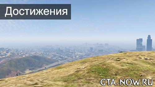 Достижения GTA 5