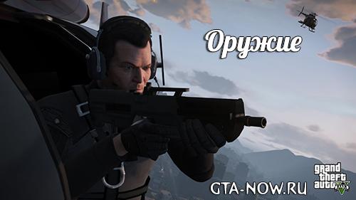 Оружие GTA 5