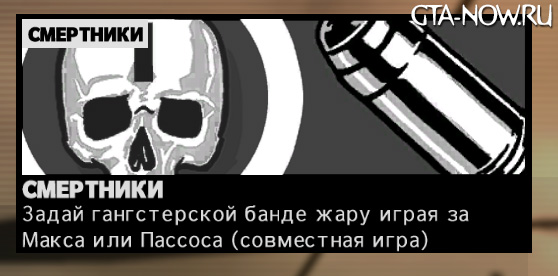 Смертники