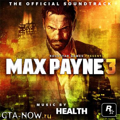 Музыка из игры Max Payne 3. Игровой саундтрек