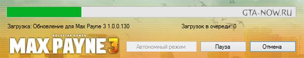 Max Payne 3 версия 130