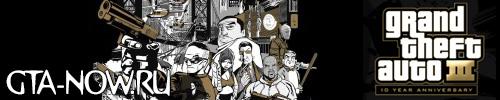 Разные названия версий Grand Theft Auto III для Android